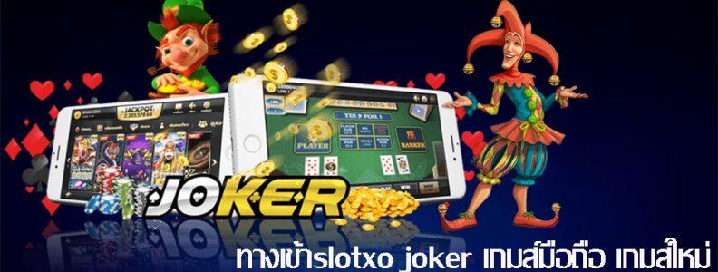20200128 200128 001352 1 792x300 - ทางเข้าslotxo joker เกมส์มือถือ เกมส์ใหม่