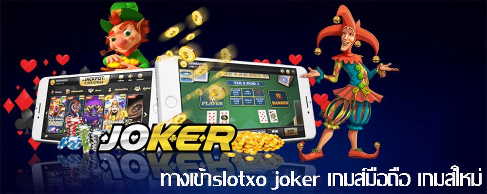 20200128 200128 001352 1 - ทางเข้าslotxo joker เกมส์มือถือ เกมส์ใหม่